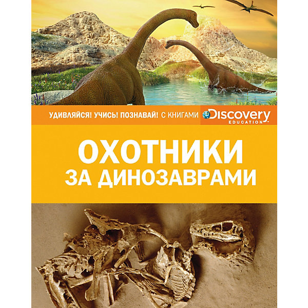 Махаон Энциклопедия Discovery Education Охотники за динозаврами балетки der spur der spur de034awqoo73