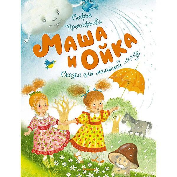 Махаон Сказки для малышей Маша и Ойка, С. Прокофьева прокофьева с сказки