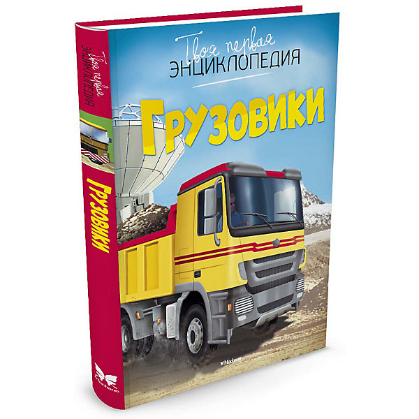 Махаон Твоя первая энциклопедия Грузовики