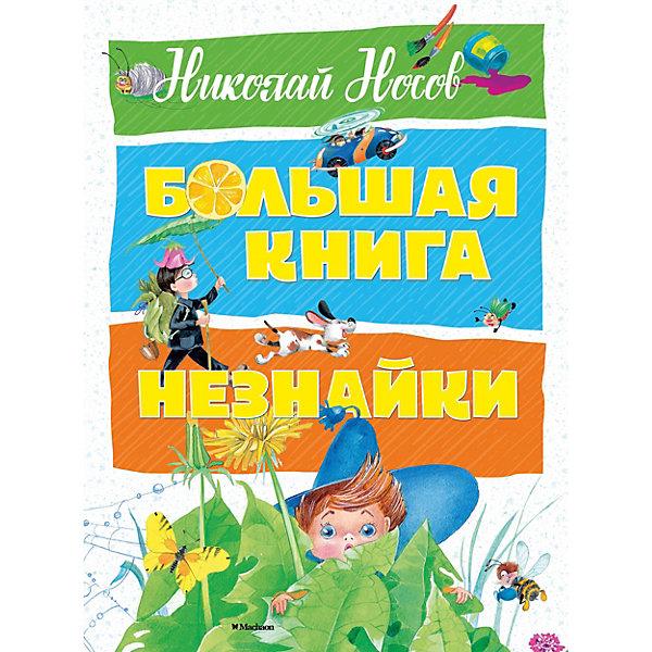 Купить Рассказы Большая книга Незнайки , Н. Носов, Махаон, Россия, Унисекс