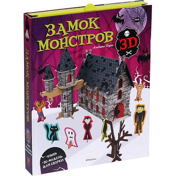 Махаон Книга для творчества Замок монстров Книга + 3D модель для сборки анна велес замок из кошмаров isbn 978 5 04 090323 8