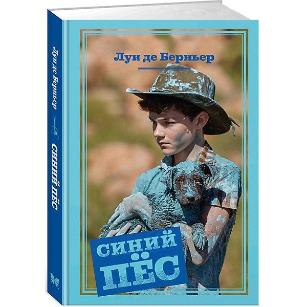 """Махаон Повесть """"Синий пёс"""", Луи де Берньер"""