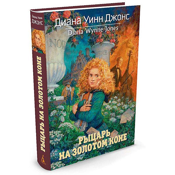 Махаон Фэнтези Рыцарь на золотом коне, Диана Уинн Джонс диана уинн джонс моя тетушка ведьма