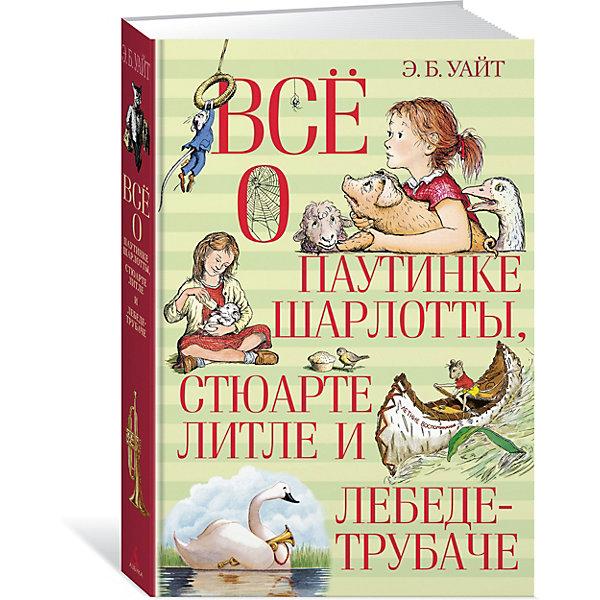 Сказки Всё о паутинке Шарлотты, Стюарте Литле и лебеде-трубаче, Э.Б. УайтСказки<br>Характеристики:<br><br>• возраст: от 7 лет;<br>• материал: бумага;<br>• количество страниц: 480;<br>• ISBN: 978-5-389-11977-2;<br>•  автор: Э.Б. Уайт;<br>• переводчик: Анна Олефир, Наталия Рахманова, Азалия Ставиская, Юлия Шор;<br>• размер: 24х17х2,5см;<br>• вес: 740 гр;<br>• издательство: Махаон.<br><br>Книга «Всё о паутинке Шарлотты, Стюарте Литле и лебеде-трубаче» Э.Б. Уайт написана для детей от 7 лет. Элвин Брукс Уайт был известным американским журналистом и писал статьи для солидных изданий. Но однажды ему пришло в голову сочинить книжку для своей шестилетней племянницы Дженис. <br><br>Так был придуман находчивый и обаятельный мышонок Стюарт, который (да-да, представьте себе!) появился на свет в обыкновенной нью-йоркской семье Литл. Спустя несколько лет вышла самая знаменитая книга Э.Б.Уайта - Паутинка Шарлотты, - о дружбе симпатичного поросенка Вильбура и рассудительной паучихи Шарлотты. В третьей повести писателя, Лебединая труба, рассказана совсем уж удивительная история о лебеде-трубаче по имени Луи, который родился совсем без голоса, зато выучился играть на настоящей трубе. <br><br>Да еще как - лучше всех на свете! Автор всего трех детских книг, Э.Б.Уайт по праву считается классиком детской литературы XX столетия. Его повести получили множество наград, в том числе и престижную медаль Ньюбери. По всем трем книгам сняты фильмы - как анимационные, так и художественные. Мышонок Стюарт Литл, паучиха Шарлотта и лебедь Луи известны тысячам детей в разных странах - и вам тоже стоит познакомиться с ними поближе!