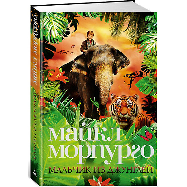 Махаон Повесть Мальчик из джунглей, Майкл Морпуго