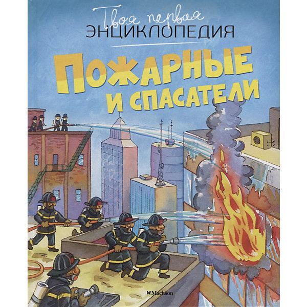 Махаон Твоя первая энциклопедия Пожарные и спасатели