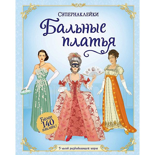 Купить Книжка с наклейками Супернаклейки Бальные платья, Махаон, Венгрия, Женский