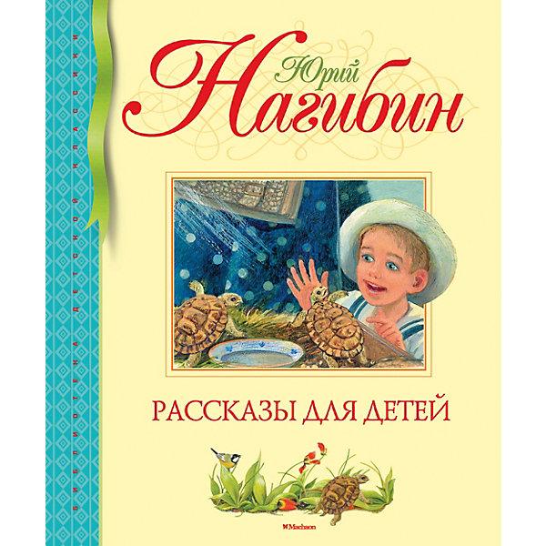 """Махаон Сборник """"Рассказы для детей"""", Ю. Нагибин"""