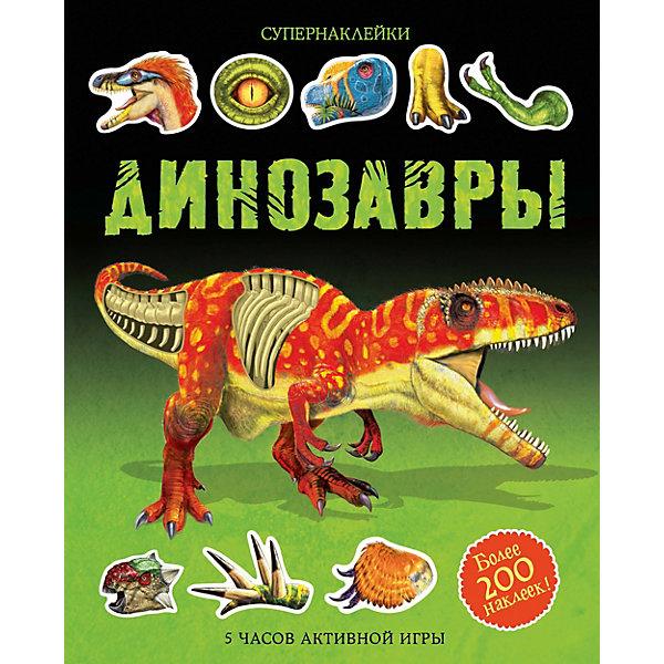 Купить Книжка с наклейками Супернаклейки Динозавры, Махаон, Венгрия, Унисекс