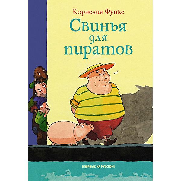 Махаон Фэнтези Свинья для пиратов, К. Функе