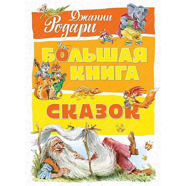 Купить Сборник Большая книга сказок , Джанни Родари, Махаон, Россия, Унисекс