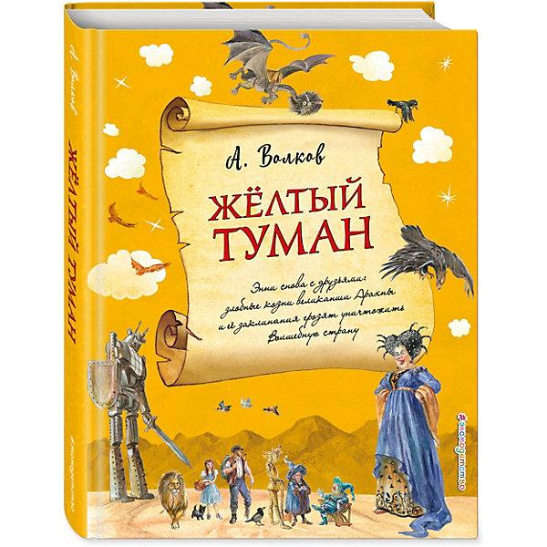 Эксмо Желтый туман, Александр Волков александр волков желтый туман