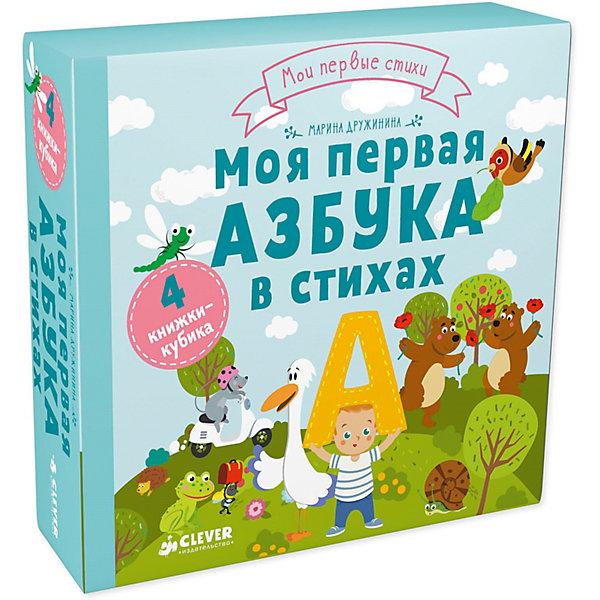 Clever Книжки-кубики Моя первая азбука в стихах, М. Дружинина