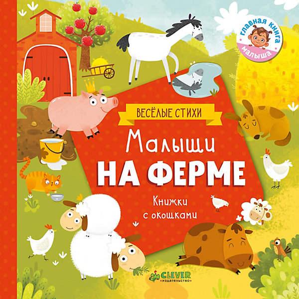 Купить Книжка с клапанами Малыши на ферме Ю. Шигарова, Clever, Унисекс