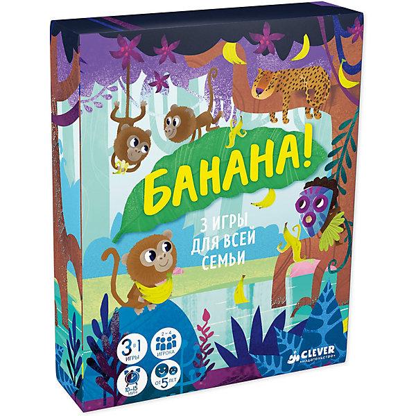 Настольная игра Clever Банана!Настольные игры для всей семьи<br>Характеристики товара:<br><br>• ISBN: 4630031910519;<br>• возраст: от 4 лет;<br>• упаковка:картонная коробка;<br>• комплектация: 2 поля, 2 кубика, 20 фишек, 4 корзины, 14 жетонов и правила;<br>• материал: бумага, картон, пластик;<br>• формат: 15х12,5х3,5 см.;<br>• вес: 222 гр.;<br>• автор: Колупаев Андрей;<br>• издательство: Клевер;<br>• страна: Россия.<br><br>Развивающая игра «Банана!» от издательства «Клевер» включает в себя 3 стратегические игры для самых маленьких любителей приключений!<br>Игра 1<br>Поймай банан! Перепрыгивайте с бегемотика на бегемотика, ловите бананы. Главное, на кожуре не поскользнитесь!<br>Игра 2<br>Через ущелье переведите своих обезьянок на другую сторону быстрее, чем ваш соперник.<br>Игра 3<br>Путь наверх. Карабкайтесь по деревьям и собирайте вкусные бананы!<br><br>В наборе: 2 поля, 2 кубика, 20 фишек, 4 корзины для сбора бананов, 14 жетонов с бананами и простые правила внутри. Игра рассчитана на 2-4 игроков.<br><br>Игра «Банана!» расчитана на детей в ворасте от 4 лет. Игра развивает логическое мышление и интуицию, а также это хороший способ скоротать время в дороге или дождливый вечер.<br>Ширина мм: 150; Глубина мм: 125; Высота мм: 35; Вес г: 222; Возраст от месяцев: 48; Возраст до месяцев: 72; Пол: Унисекс; Возраст: Детский; SKU: 8890291;
