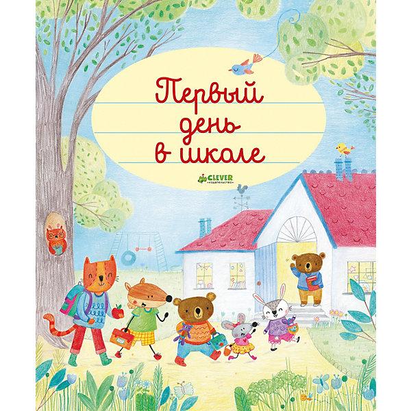 Купить Первый день в школе Clever, Главная книга малыша, Унисекс