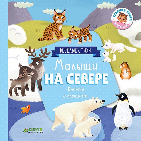 Купить Книжка с клапанами Малыши на севере Clever, Ю. Шигарова, Унисекс