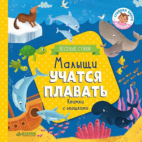 Clever Книжка с клапанами Малыши учатся плавать Ю. Шигарова цена
