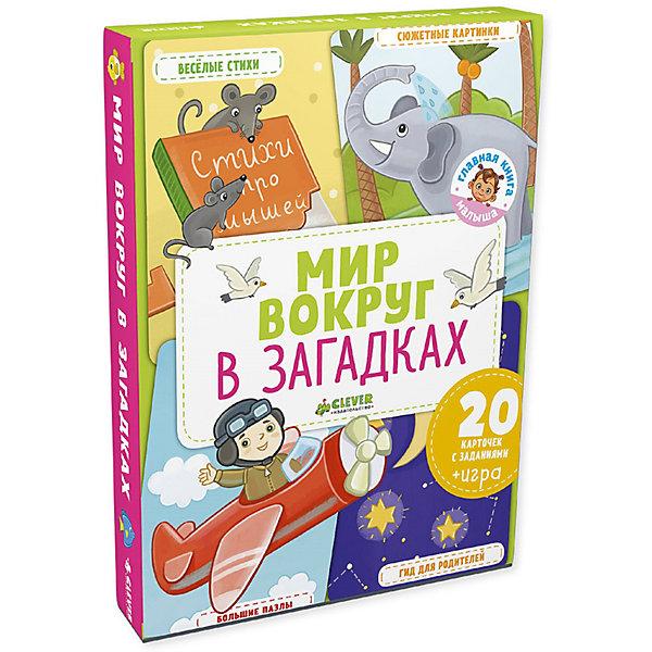 Купить Мир вокруг в загадках Clever, Главная книга малыша, Унисекс