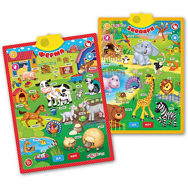 Азбукварик Говорящий плакат Азбукварик Ферма и зоопарк звуковой плакат азбукварик динозаврик чудо огоньки 4680019282121