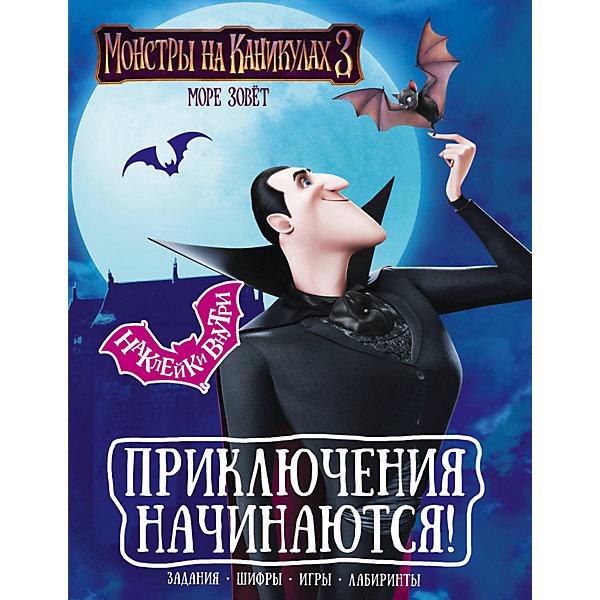 """Фото Издательство АСТ Книга с наклейками """"Монстры на каникулах 3"""" Приключения начинаются!"""