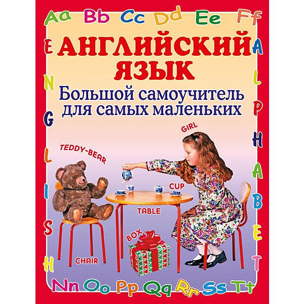 Издательство АСТ Английский язык