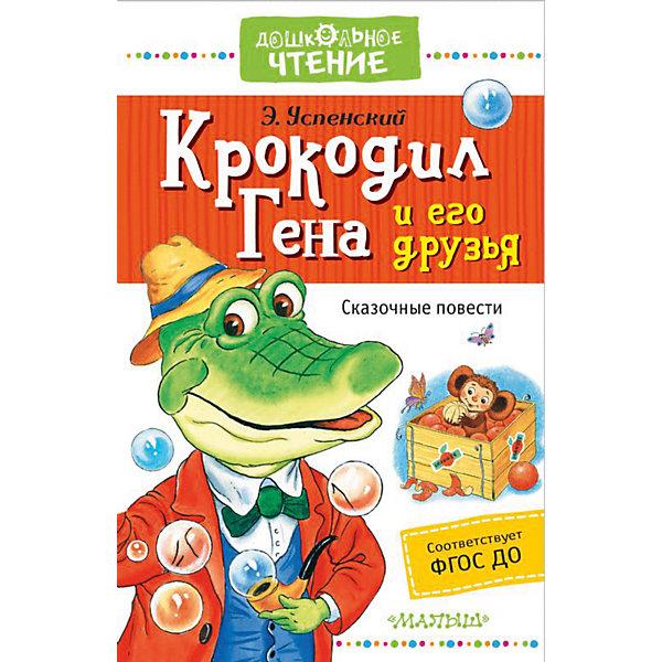 Издательство АСТ Сказки Дошкольное чтение Крокодил Гена и его друзья, Э. Успенский