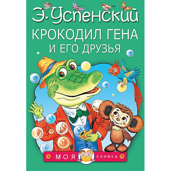 Издательство АСТ Сказки Моя книжка Крокодил Гена и его друзья, Э. Успенский