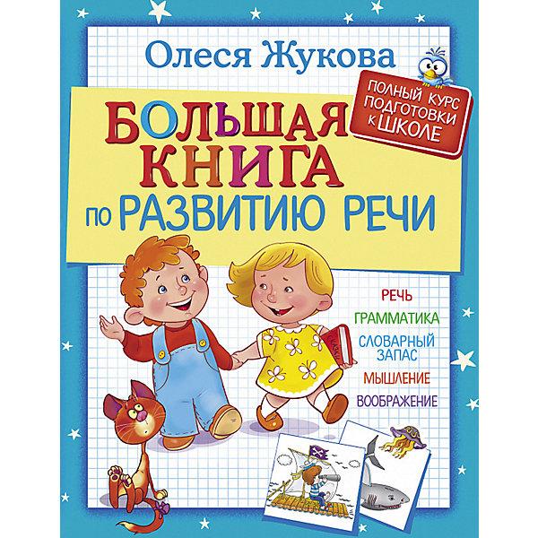 Издательство АСТ Большая книга по развитию речи