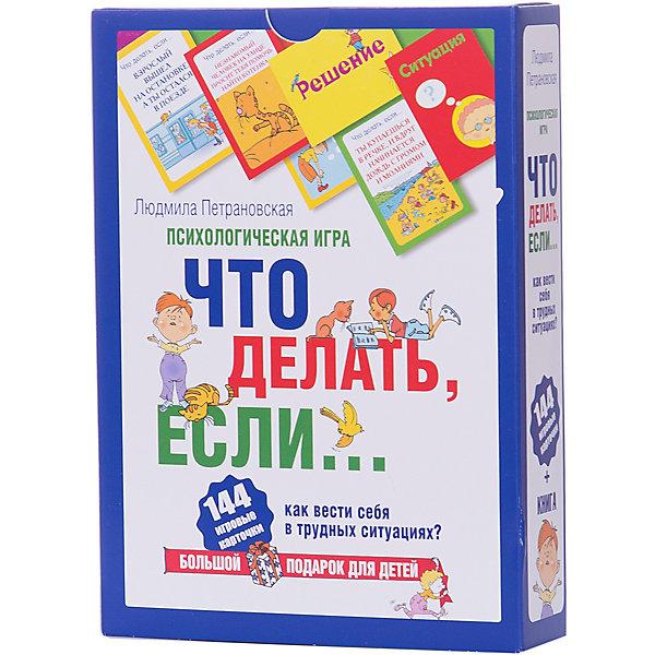 Издательство АСТ Психологическая игра для детей «Что делать если...»
