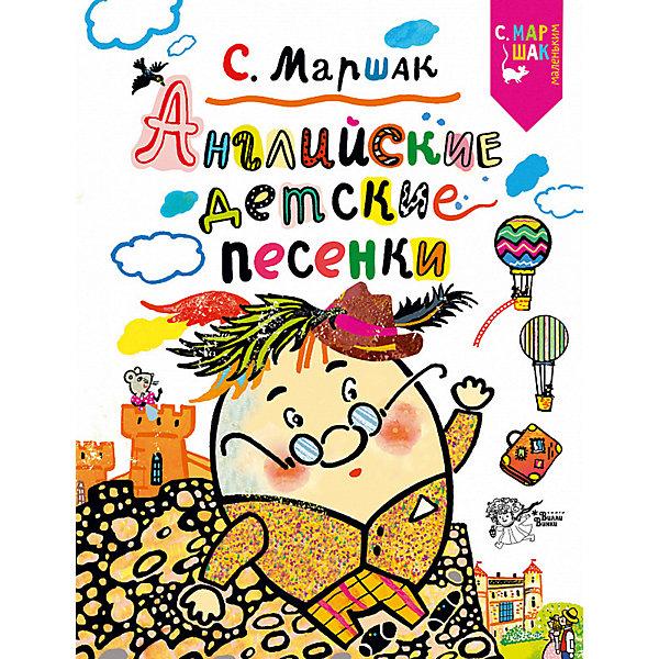 Издательство АСТ Стихи и песни Английские детские песенки шпаргалки для мамы обучающая игра английские стихи