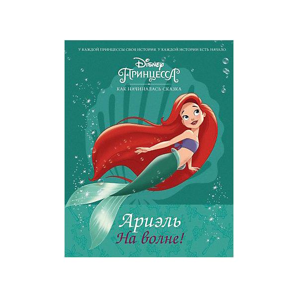 Издательство АСТ Приключения Disney Принцесса Ариэль. На волне!