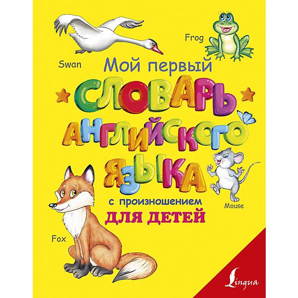 Издательство АСТ Иностранный язык Мой первый словарь английского языка с произношением для детей