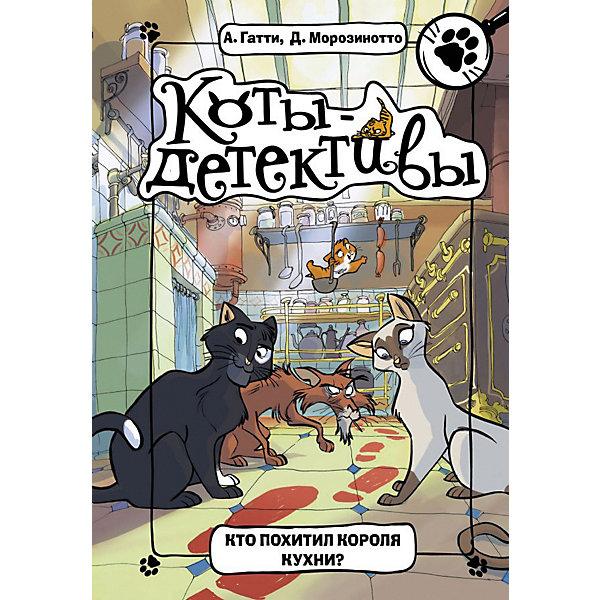 Издательство АСТ Приключения Коты-детективы Кто похитил Короля кухни?
