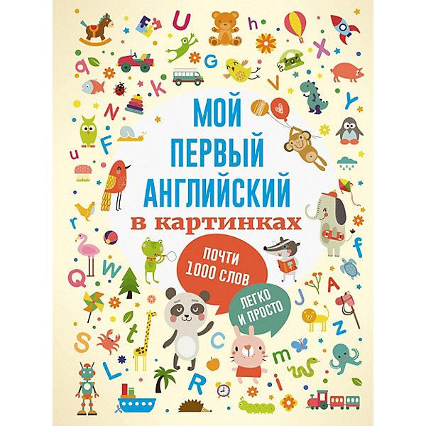 Издательство АСТ Иностранный язык Мой первый английский в картинках