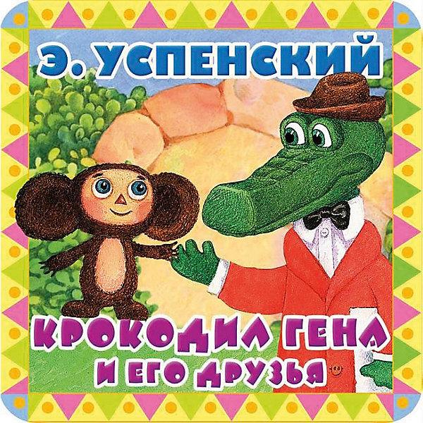 Издательство АСТ Сказки Пухлые странички Крокодил Гена и его друзья, Э. Успенский успенский э крокодил гена и его друзья isbn 9785170846054