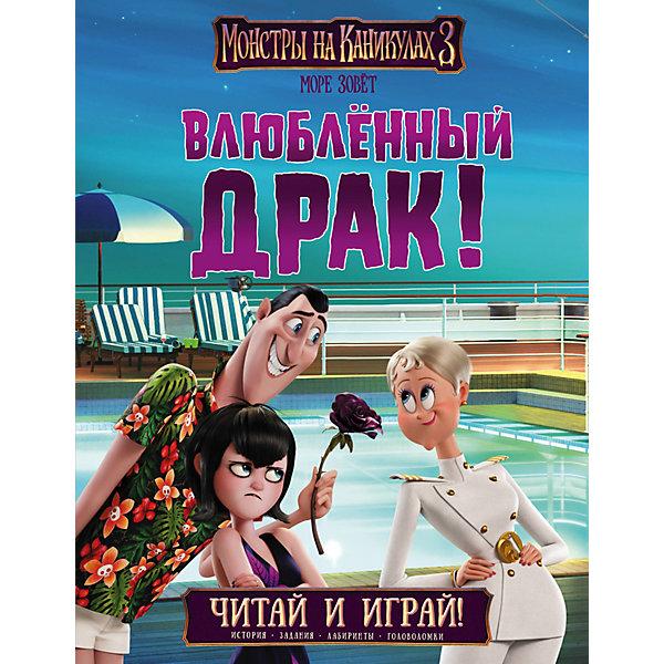 Издательство АСТ Читай и играй Монстры на каникулах 3 Влюбленный Драк