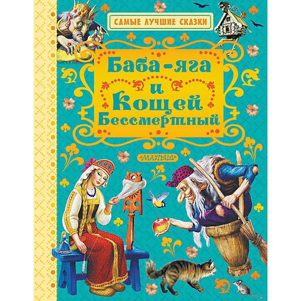 Издательство АСТ Сказки Баба-яга и Кощей Бессмертный