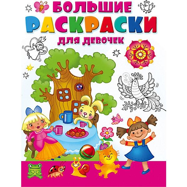 Издательство АСТ Большие раскраски для девочек росмэн комплект большие раскраски для девочек