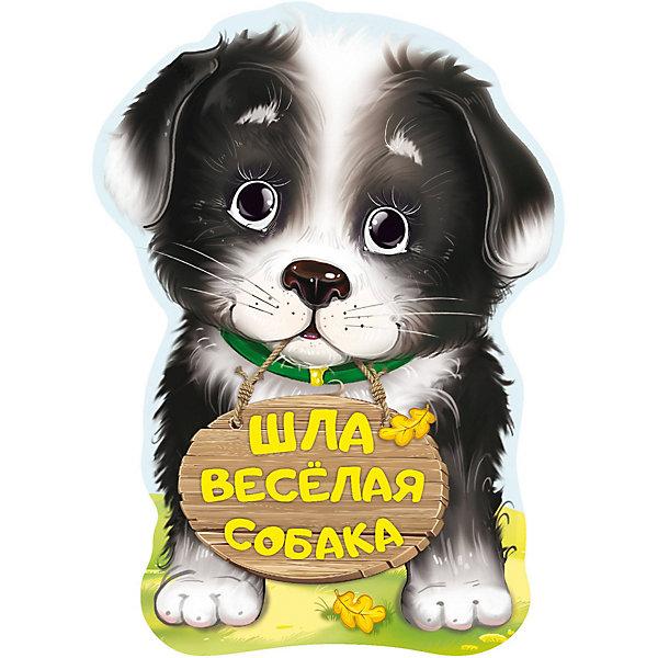 Издательство АСТ Стихи  загадки Мои первые друзья. ГармошкиШла весёлая собака