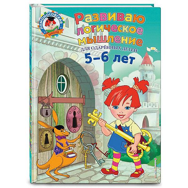 Купить Обучающая книга Развиваю логическое мышление для детей 5-6 лет, Эксмо, Россия, Унисекс