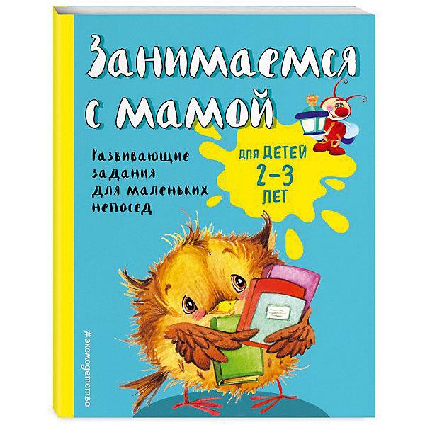 Развивающие задания Занимаемся с мамой для детей 2-3 летПознаем мир<br>Характеристики:<br><br>• возраст: от 2 лет;<br>• материал: бумага, картон; <br>• автор: Екатерина Смирнова;<br>• художник: А. Кузьменко, Екатерина Смирнова;<br>• ISBN: 978-5-699-94741-6;<br>• количество страниц: 64 (мелованные);<br>• размер: 21х17х1  см;<br>• вес: 125 гр;<br>• издательство: Эксмо. <br><br>Книга «Занимаемся с мамой: для детей 2-3 лет» Эксмо с интересными интерактивными заданиями, направленна на интеллектуальное и творческое развитие малыша. Веселые задания, которые так нравятся детям, превратят занятия в занимательную игру. Ребенок будет с удовольствием играть, а заодно сможет выучить буквы и цифры, развить интеллект и логику, внимание, память, речь, воображение, мышление и мелкую моторику, научится рисовать пальчиками, ватными палочками, кисточкой и карандашами. Разнообразные интересные задания выгодно выделяют это пособие на фоне подобных развивающих книг и сделают досуг малыша приятным и увлекательным. Очень удобно брать с собой в любую поездку - будет чем занять малыша с пользой для всех.