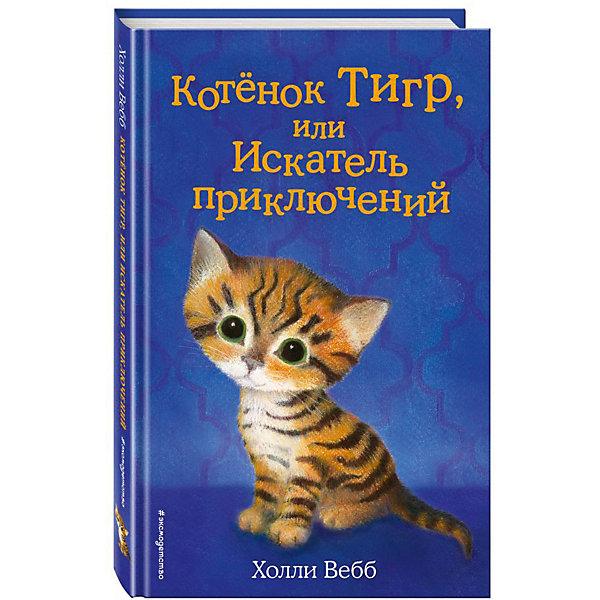 Эксмо Повесть Добрые истории о зверятах Котёнок Тигр, или Искатель приключений, Холли Вебб