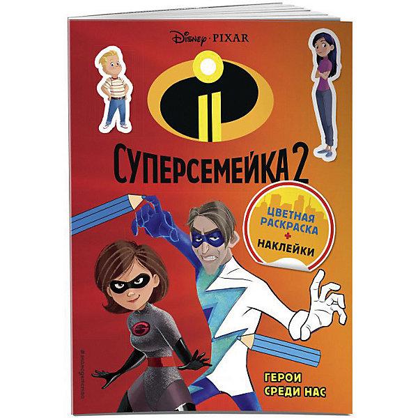 Эксмо Книжка с наклейками Суперсемейка-2 Герои среди нас