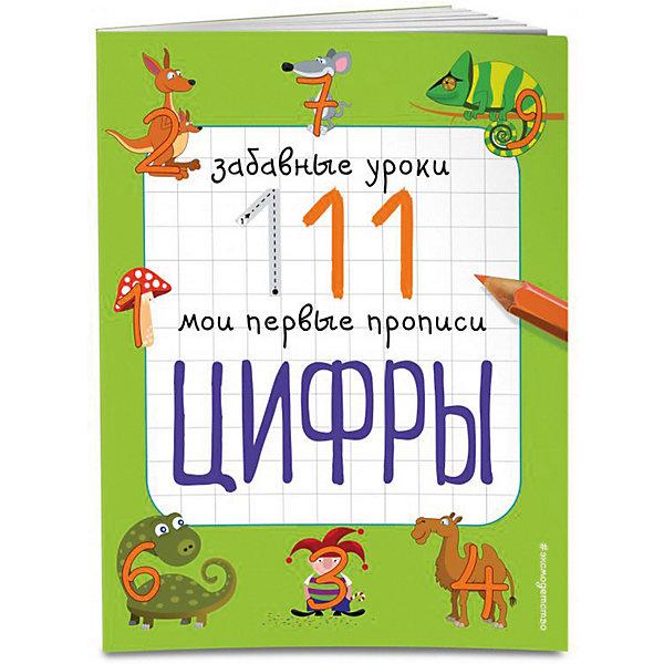 Купить Мои первые прописи Забавные уроки Цифры, Эксмо, Россия, Унисекс