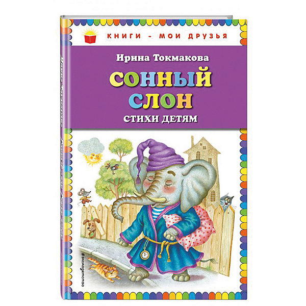 Эксмо Стихи детям Сонный слон, И. Токмакова книги эксмо детям