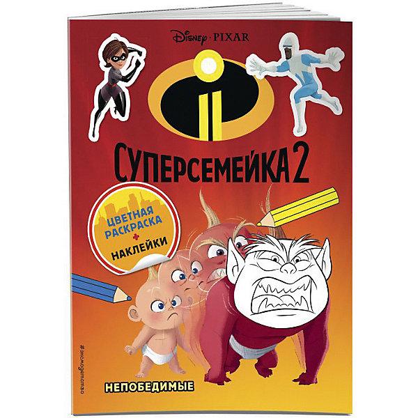 Эксмо Книжка с наклейками Суперсемейка-2 Непобедимые