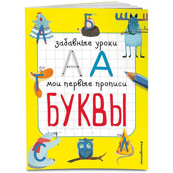 Эксмо Мои первые прописи Забавные уроки Буквы книги эксмо пишу буквы 5 6 лет