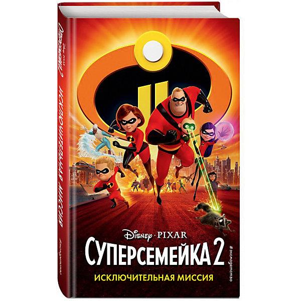 Эксмо Приключения Disney Суперсемейка-2 Исключительная миссия