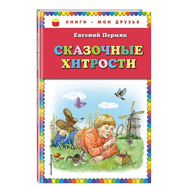 Эксмо Сказки Сказочные хитрости, Е.А. Пермяк